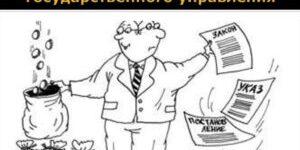 Противодействие коррупции в системе государственного управления